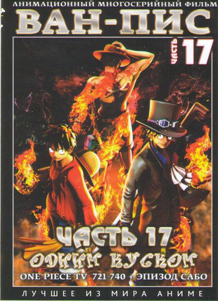Ван Пис TV 17 Часть (721-740) / Эпизод Сабо (2 DVD) на DVD