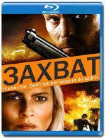 Захват (Blu-ray)