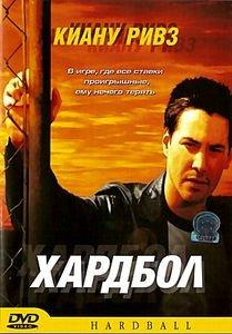 Хардбол  на DVD