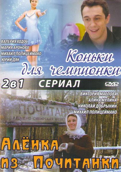 Коньки для чемпионки (4 серии) / Аленка из Почитанки (4 серии) на DVD