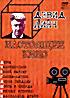 Дюна / Человек-слон / Дикие сердцем / простая история / Синий бархат / Голова-ластик / Шоссе в никуда / Малхолланд Драйв