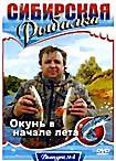 Сибирская рыбалка: Окунь в начале лета. Выпуск 4 на DVD