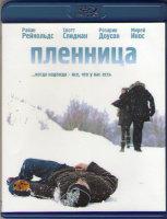 Пленница (Blu-ray)