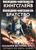 Последняя Фантазия XV Кингсглейв / Последняя фантазия XV Братство (5 серий) / Сказания Зестирии Крест (13 серий) (2 DVD)