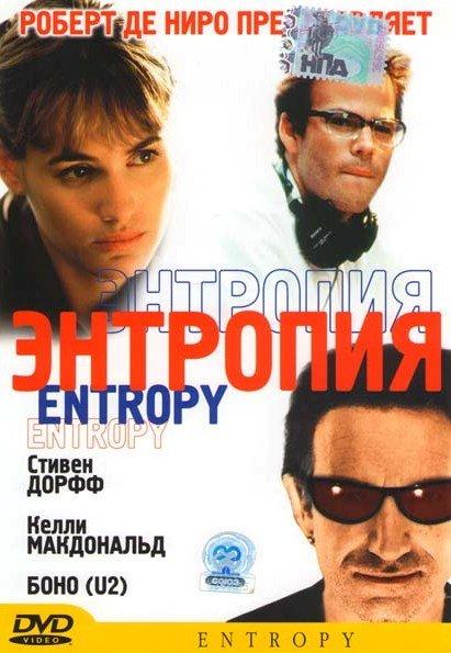 Энтропия  на DVD