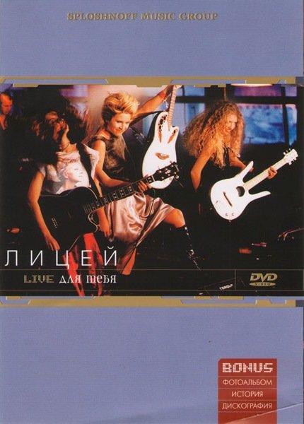 Лицей Live Для тебя  на DVD