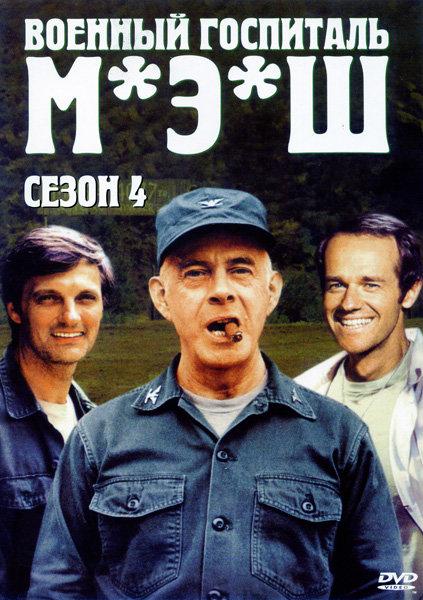 Военный госпиталь М.Э.Ш 4 Сезон на DVD