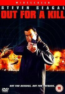 На Тропе Войны (Готов К Убийству, Во имя мести) на DVD