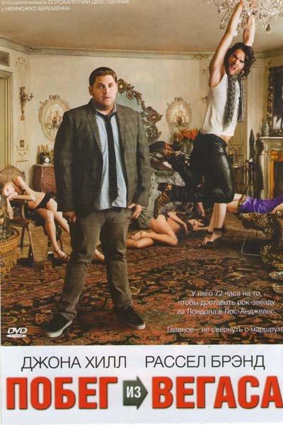 Побег из Вегаса на DVD
