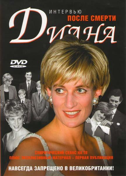 Диана Интервью после смерти на DVD