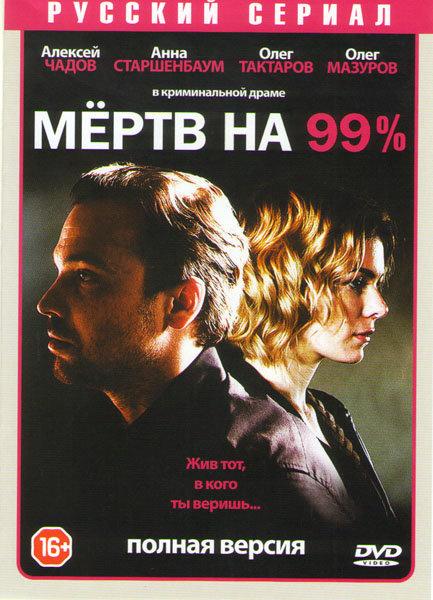Мертв на 99% (10 серий)