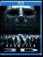 Прометей 3D+2D (Blu-ray 50GB)