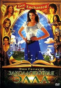 Заколдованная Элла на DVD