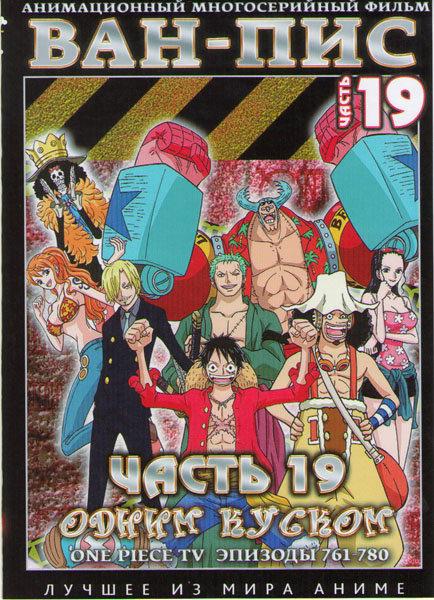 Ван Пис TV 19 Часть (761-780) (2 DVD) на DVD