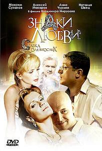 Знаки любви  на DVD