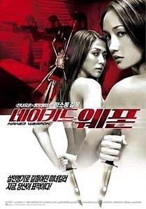Боевые ангелы/ Обнаженное оружие на DVD