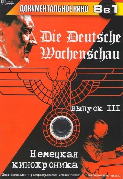 Немецкая кинохроника 3 Выпуск на DVD