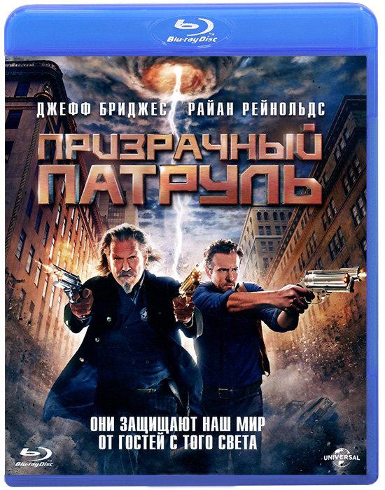 Призрачный патруль (Blu-ray) на Blu-ray