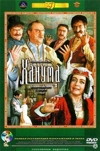 Ханума (Ремастированный) на DVD