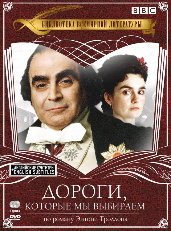Дороги которые мы выбираем 1,2 Части (2 DVD) на DVD