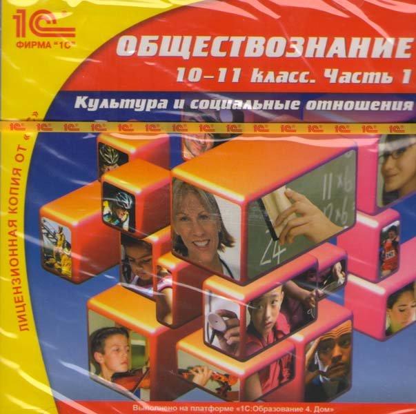 Обществознание 10-11 класс 1 Часть Культура и социальные отношения (PC CD)