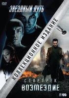 Звездный путь / Стартрек Возмездие (2 DVD)