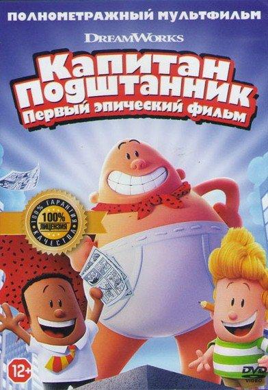 Капитан подштанник Первый эпический фильм на DVD