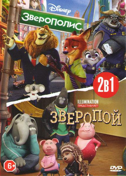 Зверополис / Зверопой на DVD