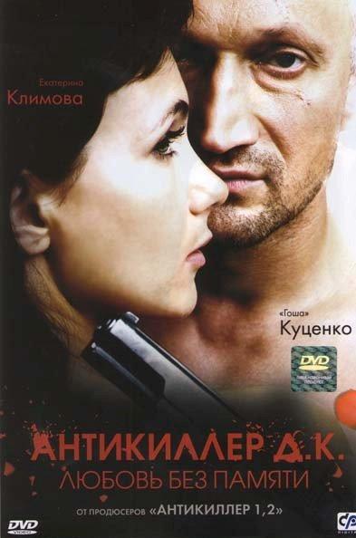 Антикиллер Д.К. Любовь без памяти на DVD