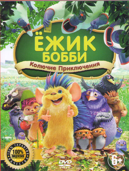 Ежик Бобби Колючие приключения