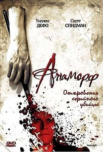 Анаморф (Позитив-мультимедиа) на DVD