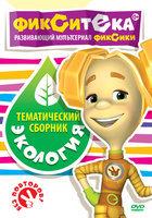 Фикситека Экология (10 серий) на DVD