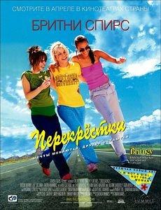 Перекрестки (реж. Тамара Дэвис)  на DVD