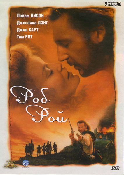 Роб Рой на DVD
