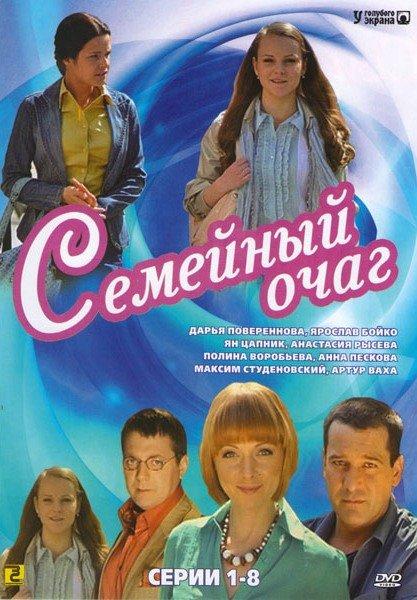 Семейный очаг (8 серий) на DVD