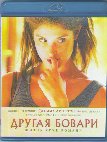 Другая Бовари (Blu-ray) на Blu-ray