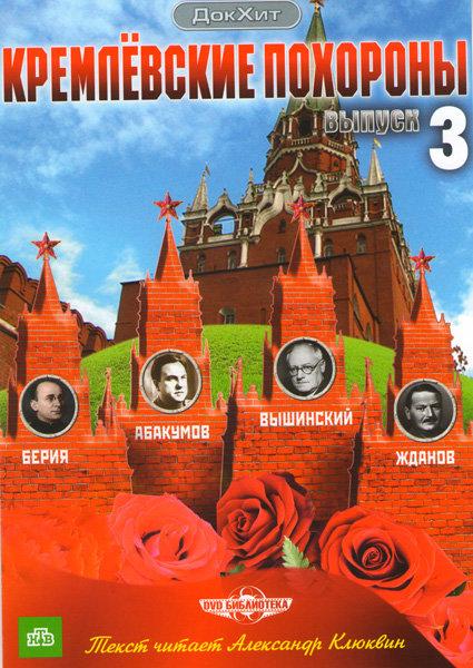 Кремлевские похороны 3 выпуск (Берия / Абакумов / Вышинский / Жданов) на DVD