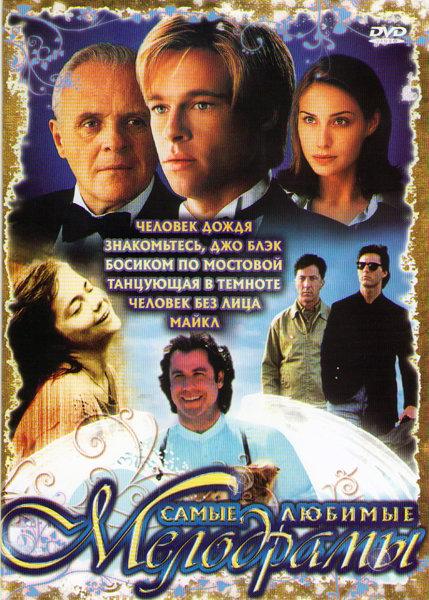 Самые любимые мелодрамы (Человек дождя / Знакомьтесь Джо Блэк / Босиком по мостовой / Танцующая в темноте / Человек без лица / Майкл) на DVD