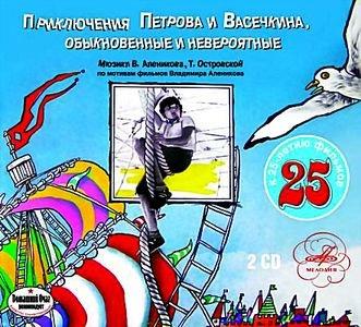 Приключения Петрова и Васечкина. Обыкновенные и невероятные  на DVD