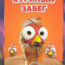 Куриный забег на DVD