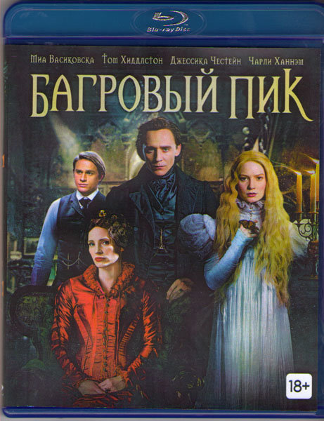 Багровый пик (Blu-ray)* на Blu-ray