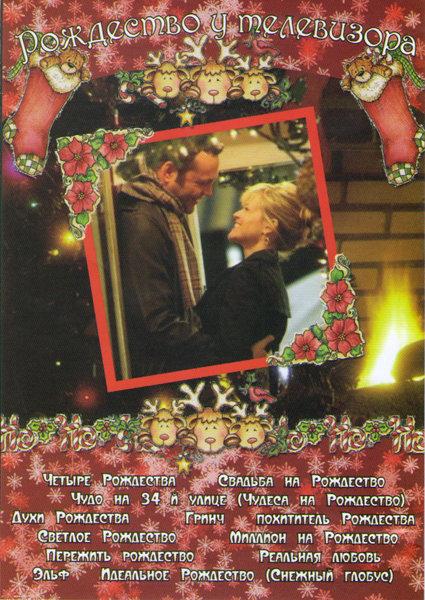 Рождество у телевизора (Четыре рождества / Свадьба на рождество / Чудо на 34й улице / Духи рождества / Гринч Похититель рождества / Светлое рождество  на DVD