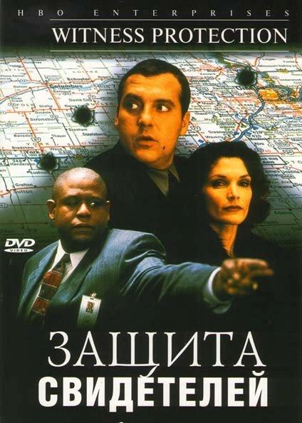 Защита свидетелей на DVD