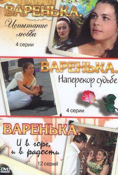 Варенька 3 Сезона (20 серий) на DVD