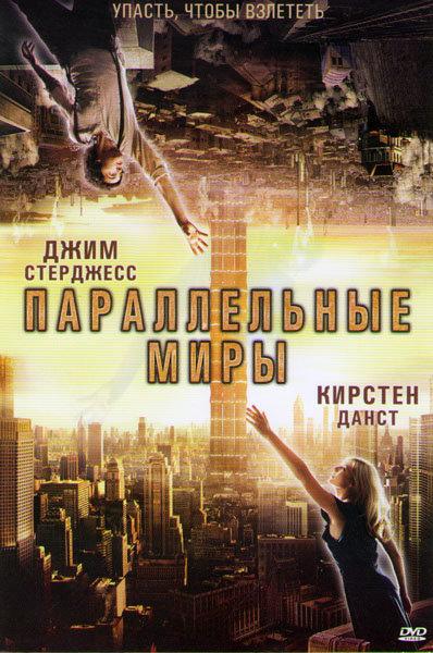 Параллельные миры  на DVD