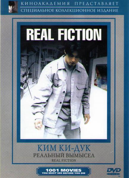 Реальный вымысел на DVD