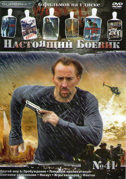 Настоящий боевик 41 (Другой мир 4 Пробуждение / Голодный кролик атакует / Охотники за головами / Нокаут / Игры киллеров / Фантом) на DVD