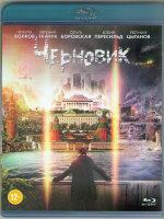 Черновик (Blu-ray)