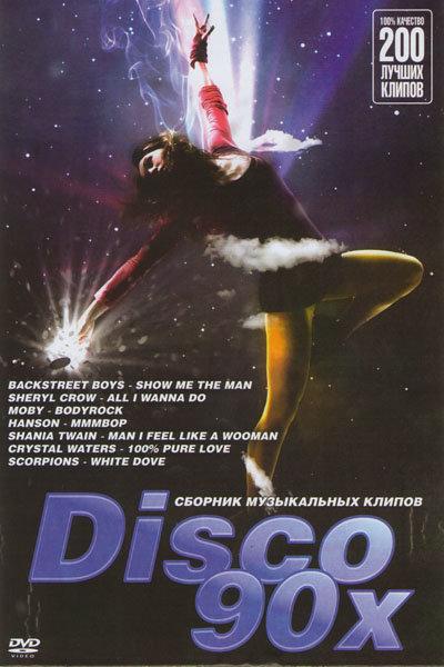 Disco 90х 200 лучших клипов на DVD