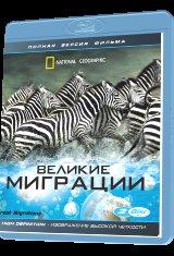 National Geographic Великие миграции (2 Blu-ray) на Blu-ray